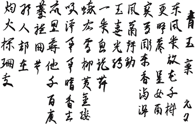 1302 Green Jade Table Poem